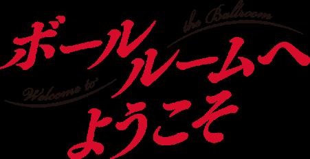 Ballroom_e_yōkoso_logo